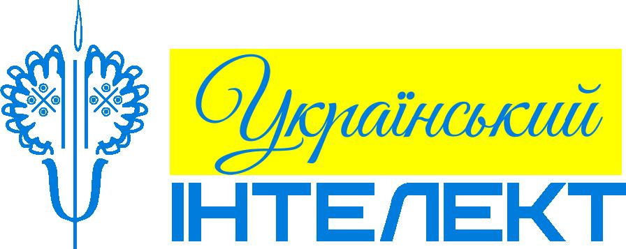 Українській Інтелект